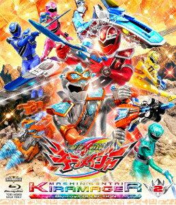 スーパー戦隊シリーズ 魔進戦隊キラメイジャー Blu-ray COLLECTION 2【Blu-ray】