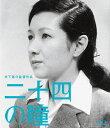 木下惠介生誕100年::二十四の瞳【Blu-ray】 [ 高峰秀子 ]