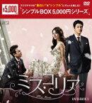 ミス・コリア DVD-BOX1 [ イ・ソンギュン ]