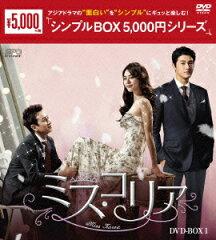 【楽天ブックスならいつでも送料無料】ミス・コリア DVD-BOX1 [ イ・ソンギュン ]