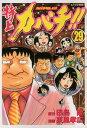 【送料無料】特上カバチ!!-カバチタレ!2-(29)