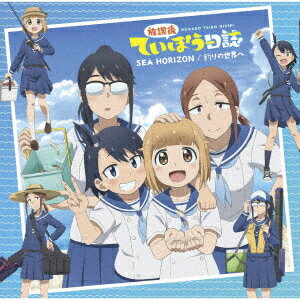 SEA HORIZON/釣りの世界へ (初回限定盤 CD+DVD)