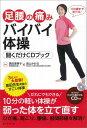 足腰の痛みバイバイ体操 聞くだけCDブック [ 朝日新聞出版 ] - 楽天ブックス