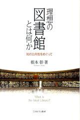 【送料無料】理想の図書館とは何か [ 根本彰 ]