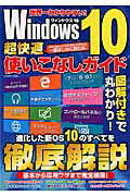 【楽天ブックスならいつでも送料無料】Windows10超快適使いこなしガイド