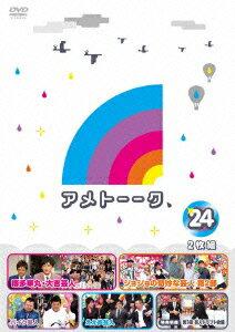 アメトーーク!DVD 24 [ 雨上がり決死隊 ]