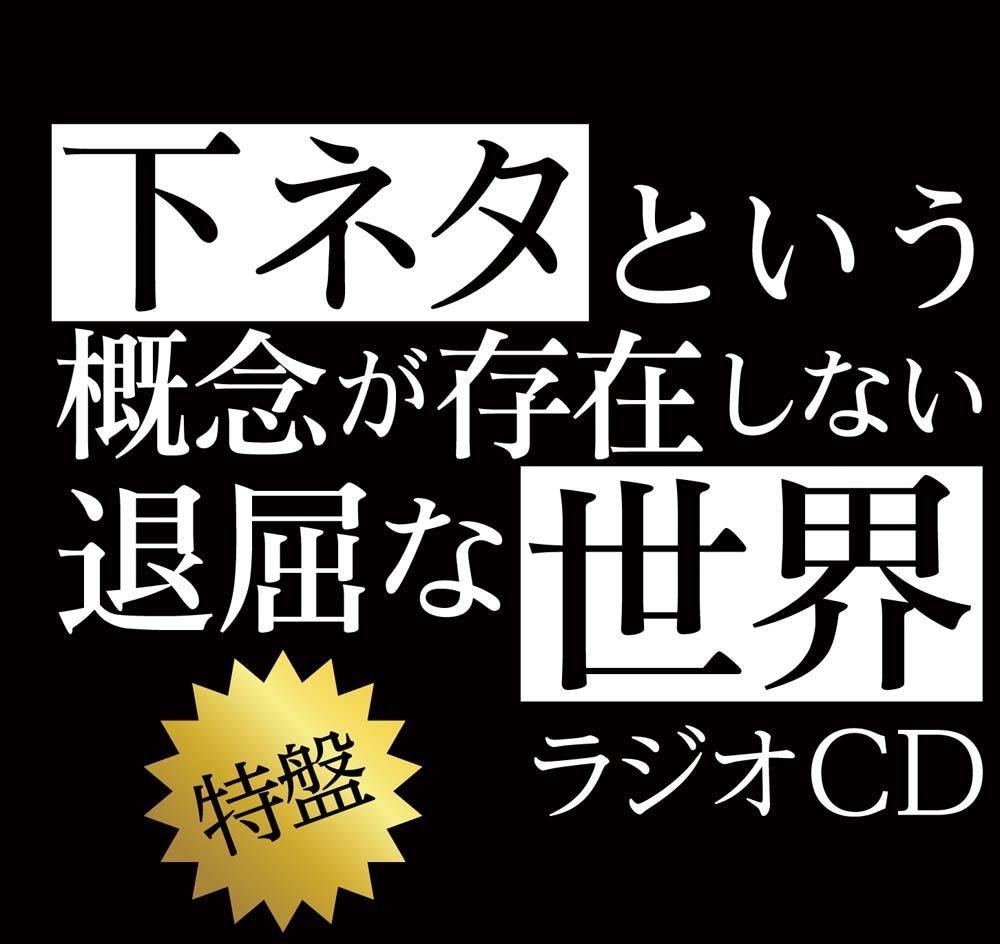 TVアニメ「下ネタという概念が存在しない退屈な世界」ラジオCD 特盤画像