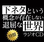 TVアニメ「下ネタという概念が存在しない退屈な世界」ラジオCD 特盤 [ (ラジオCD) ]