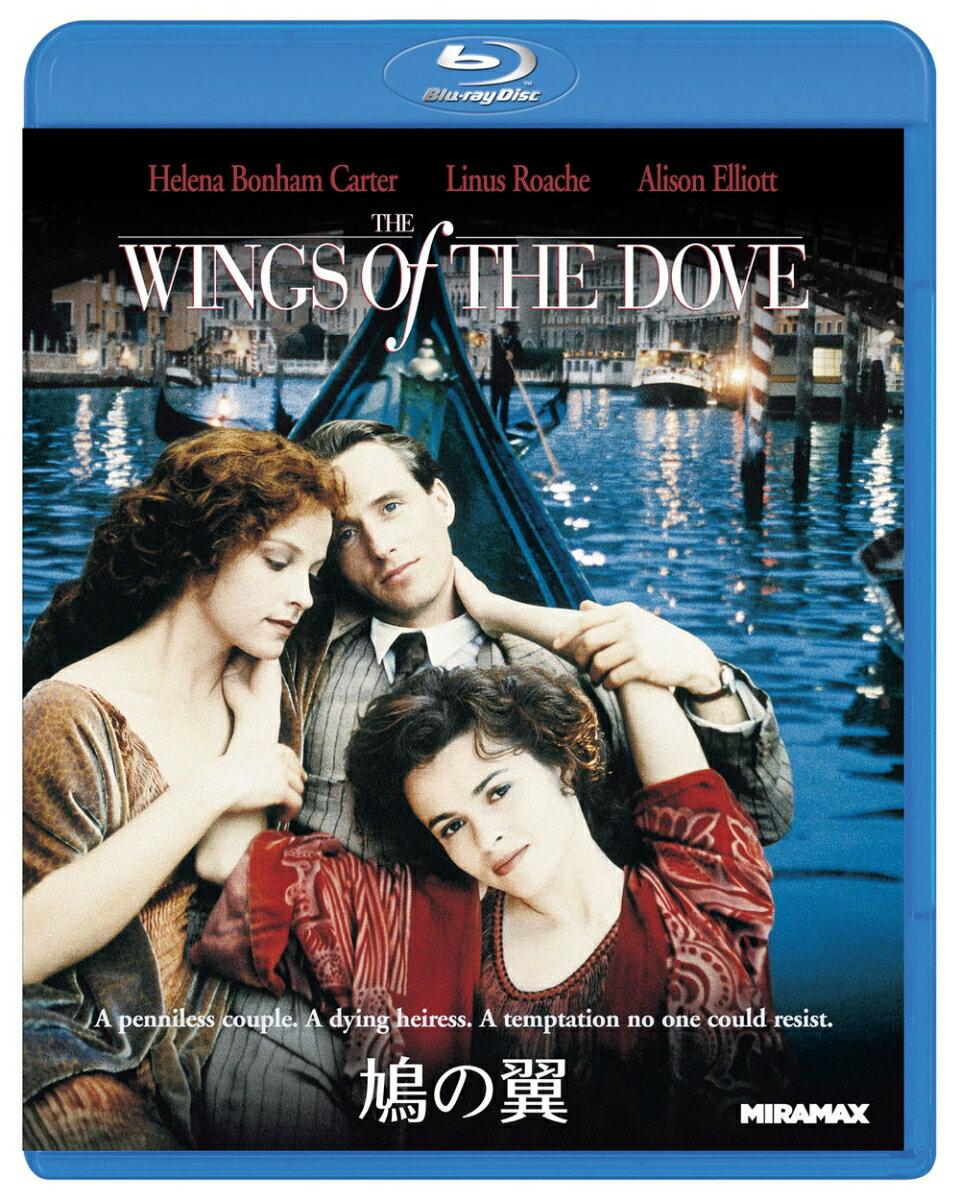 鳩の翼【Blu-ray】