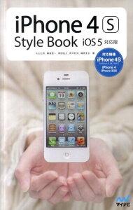 【送料無料】iPhone 4S Style Book iOS 5対応版