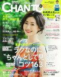 CHANTO (チャント) 2018年 09月号 [雑誌]
