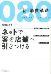 【送料無料】O2O新・消費革命 [ 松浦由美子 ]