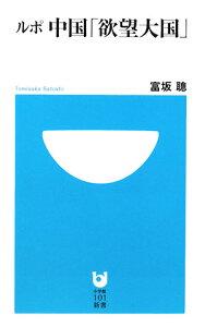 【送料無料】ルポ中国「欲望大国」