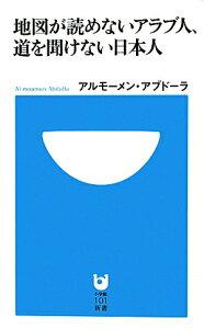 【送料無料】地図が読めないアラブ人、道を聞けない日本人