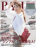 BAILA(バイラ)2018年9月号[雑誌]