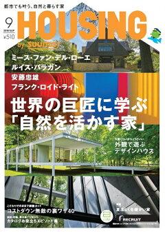 月刊 HOUSING (ハウジング) 2018年 09月号 [雑誌]