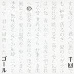 千回のゴール feat.田中雅之 [ TENGUY ]
