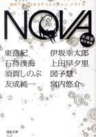 大森望責任編集「NOVA 5」