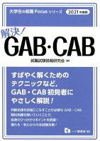 解決!GAB・CAB(2021年度版)