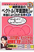 【送料無料】細野真宏のベクトル「平面図形」が本当によくわかる本