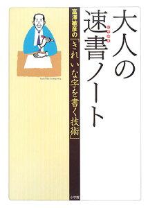 【送料無料】大人の速書ノート