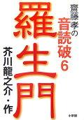 齋藤孝の音読破(6)