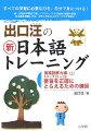 出口汪の新日本語トレーニング(5(実践読解力編 上))