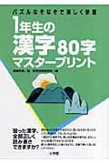 1年生の漢字80字マスタープリント