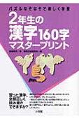 2年生の漢字160字マスタープリント