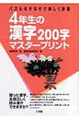 4年生の漢字200字マスタープリント
