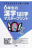 6年生の漢字181字マスタープリント