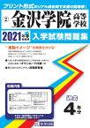 金沢学院高等学校(2021年春受験用) (石川県私立高等学校入学試験問題集)