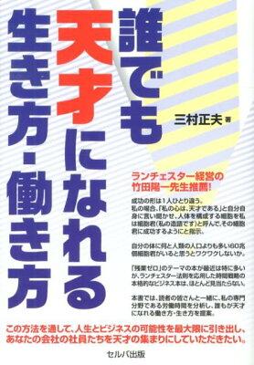 「誰でも天才になれる生き方・働き方」の表紙