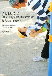 【送料無料】子どもはなぜ「跳び箱」を跳ばなければならないのか?