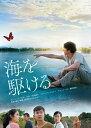 海を駆ける【Blu-ray】 [ ディーン・フジオカ ]