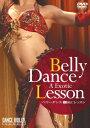 ベリーダンス・レッスン/Belly Dance A Exotic Lesson [ 青木香葉 ]