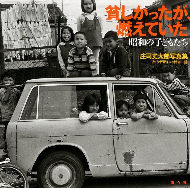 貧しかったが、燃えていた 昭和の子どもたち