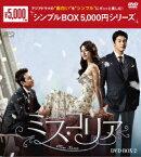 ミス・コリア DVD-BOX2 [ イ・ソンギュン ]