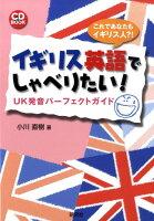 イギリス英語でしゃべりたい!