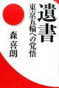 遺書 東京五輪への覚悟 [ 森喜朗 ]