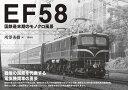 EF58 国鉄最末期のモノクロ風景 [ 所澤 秀樹 ] - 楽天ブックス