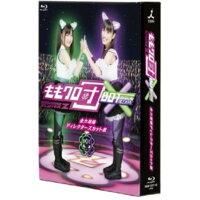 ももクロ団×BOT【Blu-ray】