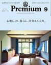 & Premium (アンド プレミアム) 2018年 09月号