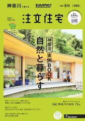 【楽天ブックス限定特典トートバッグ付】SUUMO注文住宅 神奈川で建てる 2018年夏秋号 [雑誌]