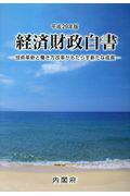 経済財政白書(平成29年版)縮刷版
