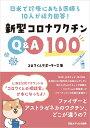 日米で診療にあたる医師ら10人が総力回答! 新型コロナワクチンQ&A100 [ コロワくんサポーターズ ]
