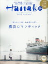 Hanako (ハナコ) 2018年 9/13号 [雑誌]