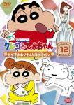 クレヨンしんちゃん TV版傑作選 第6期シリーズ 12 なな子おねいさんと海水浴だゾ