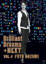 TAKARAZUKA SKY STAGE Brilliant Dreams+NEXT VOL.4 望海風斗 (初回限定版) [ 宝塚歌劇団 ]
