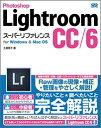 【楽天ブックスならいつでも送料無料】Photoshop Lightroom CC/6スーパーリファレンス [ 土...